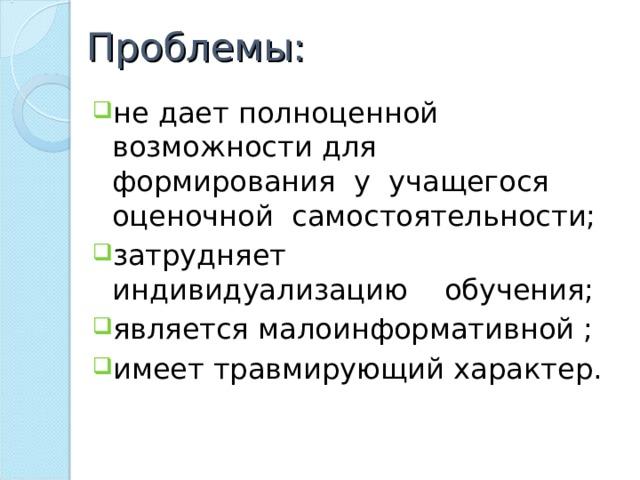 Проблемы: