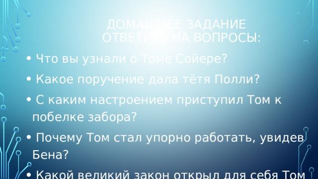 Домашнее задание  Ответить на вопросы: