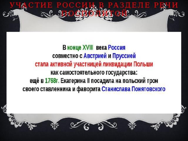 Участие России в разделе Речи Посполитой