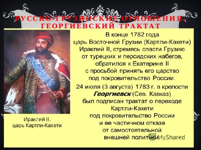 Русско-грузинские отношения.  Георгиевский трактат