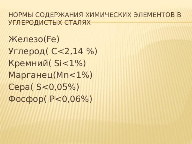 Нормы содержания химических элементов в углеродистых сталях Железо(Fe) Углерод( CКремний( SiМарганец(MnСера( SФосфор( P<0,06%)