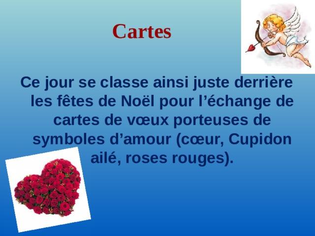 Cartes Ce jour se classe ainsi juste derri è re les f ê tes de No ë l pour l'échange de cartes de v œ ux porteuses de symboles d'amour (c œ ur, Cupidon ailé, roses rouges).