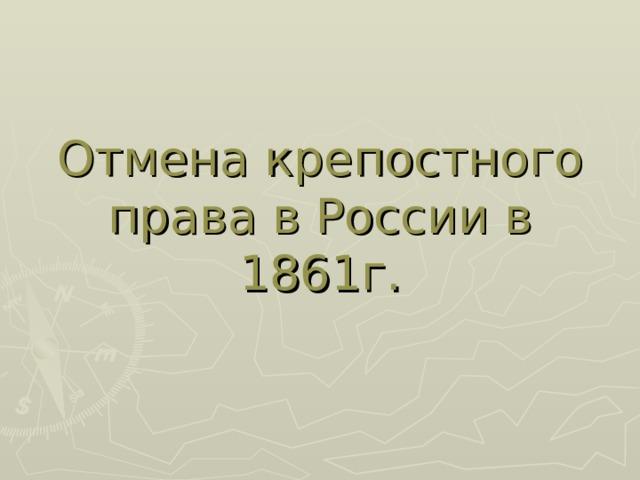 Отмена крепостного права в России в 1861г.