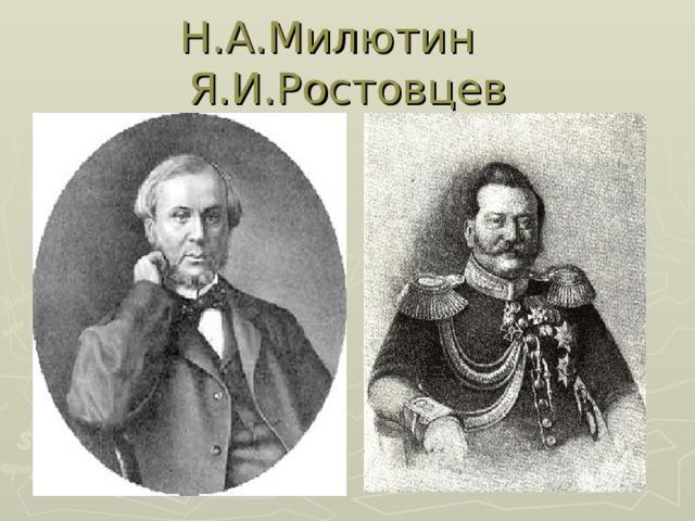 Н.А.Милютин Я.И.Ростовцев