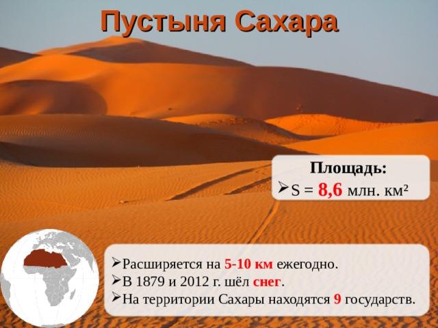 Пустыня Сахара Площадь: