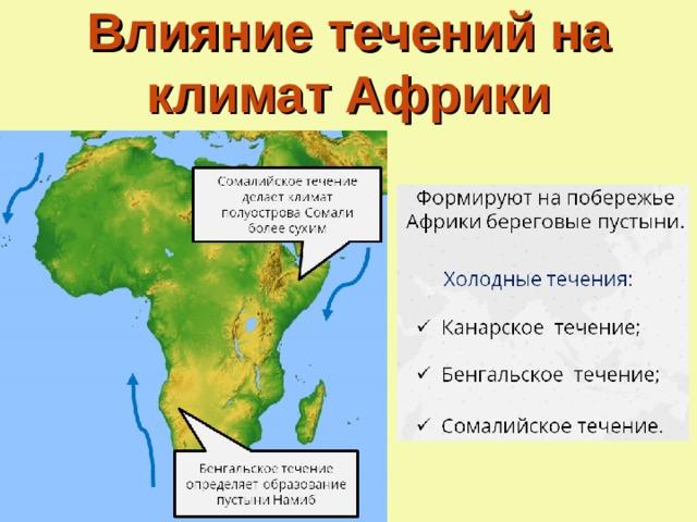 Влияние течений на климат Африки
