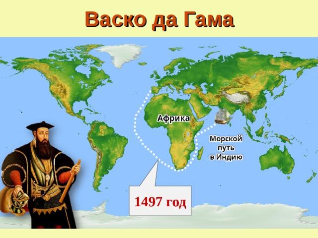 Васко да Гама 1497 год