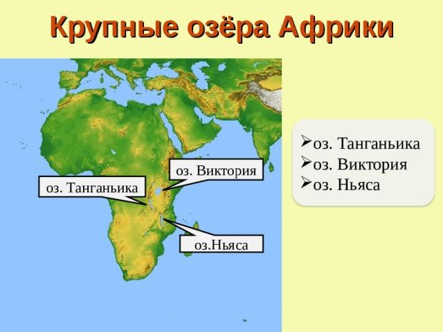 Крупные озёра Африки оз. Танганьика оз. Виктория оз. Ньяса оз. Виктория оз. Танганьика оз.Ньяса
