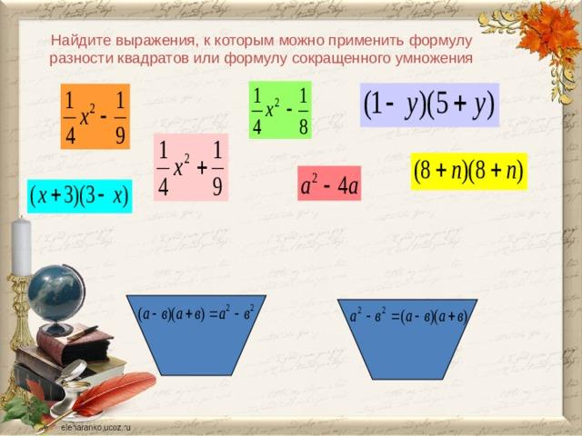 Найдите выражения, к которым можно применить формулу разности квадратов или формулу сокращенного умножения