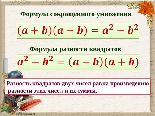 Формула сокращенного умножения Формула разности квадратов Разность квадратов двух чисел равна произведению  разности этих чисел и их суммы.
