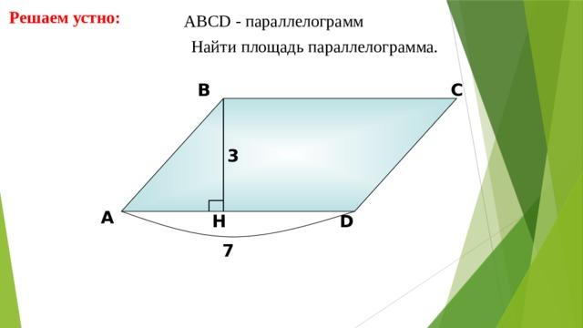 Решаем устно: АBCD - параллелограмм  Найти площадь параллелограмма. В С 3 А D H 7 8 8