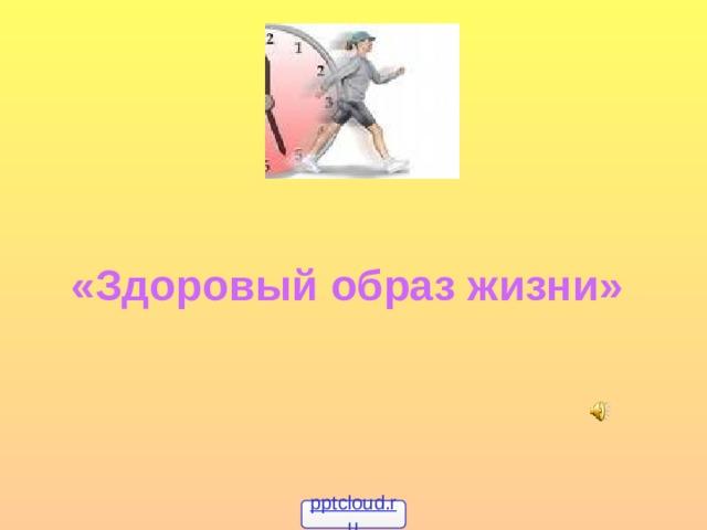 «Здоровый образ жизни»  pptcloud.ru