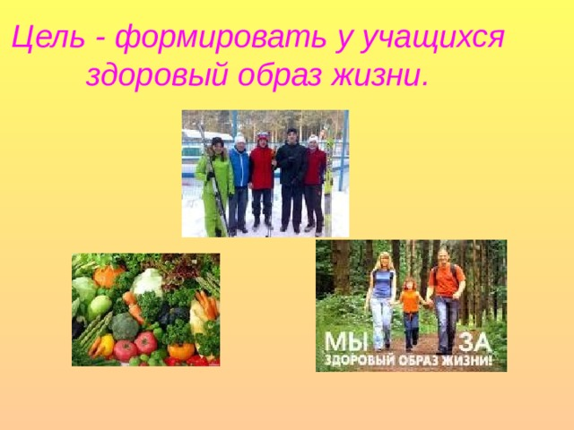 Цель - формировать у учащихся здоровый образ жизни.