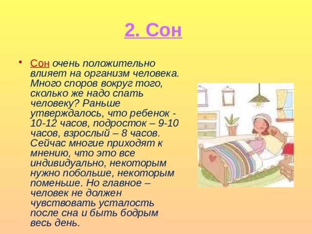 2. Сон