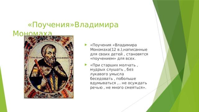 «Поучения»Владимира Мономаха