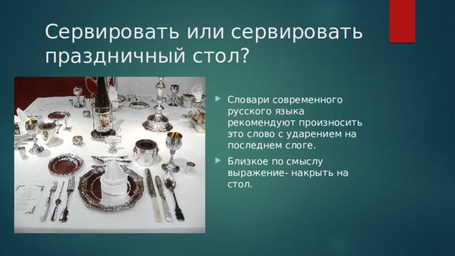 Сервировать или сервировать  праздничный стол?