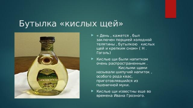 Бутылка «кислых щей»