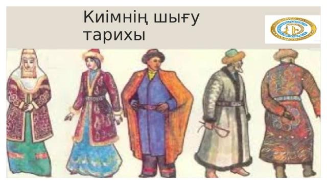 Киімнің шығу тарихы