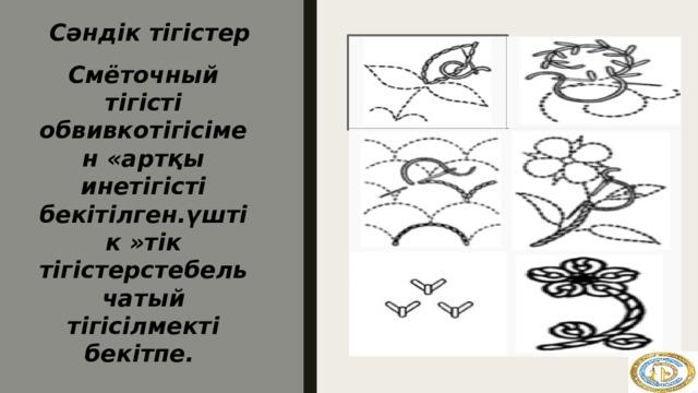 Сәндік тігістер Смёточный тігісті обвивкотігісімен «артқы инетігісті бекітілген.үштік »тік тігістерстебельчатый тігісілмекті бекітпе.