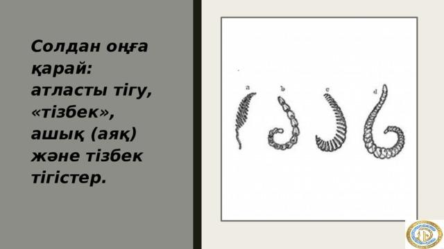 Солдан оңға қарай: атласты тігу, «тізбек», ашық (аяқ) және тізбек тігістер.