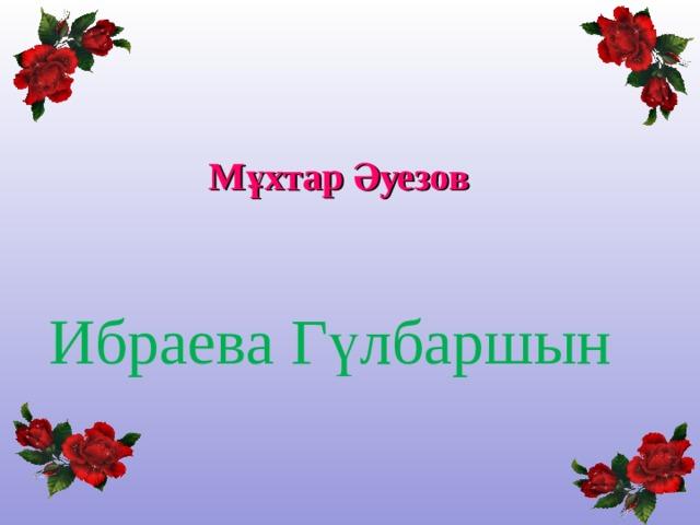 М ұхтар Әуезов Ибраева Гүлбаршын