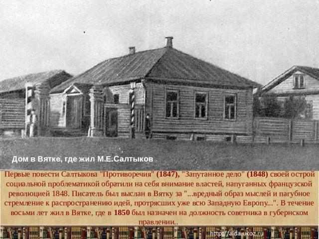 Дом в Вятке, где жил М.Е.Салтыков Первые повести Салтыкова