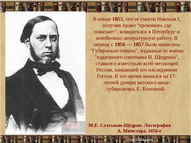 В конце 1855 , после смерти Николая I, получив право