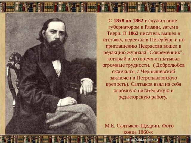 С 1858 по 1862 г служил вице-губернатором в Рязани, затем в Твери. В 1862 писатель вышел в отставку, переехал в Петербург и по приглашению Некрасова вошел в редакцию журнала