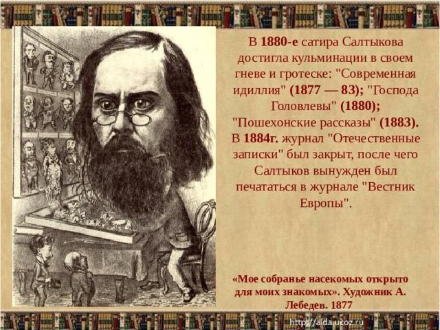 В 1880-е сатира Салтыкова достигла кульминации в своем гневе и гротеске: