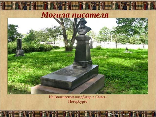 Могила писателя На Волковском кладбище в Санкт-Петербурге 07.07.20