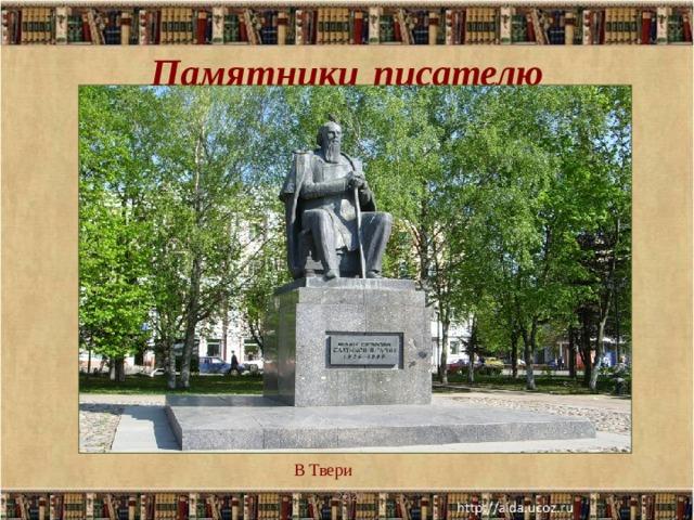 Памятники  писателю В Твери . 2020
