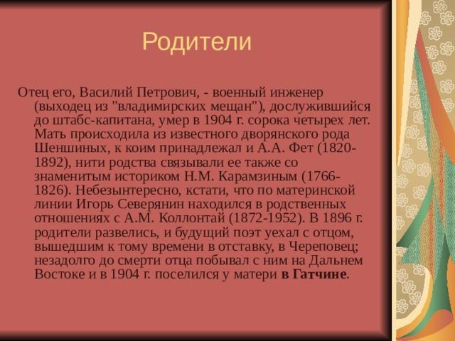Родители Отец его, Василий Петрович, - военный инженер (выходец из