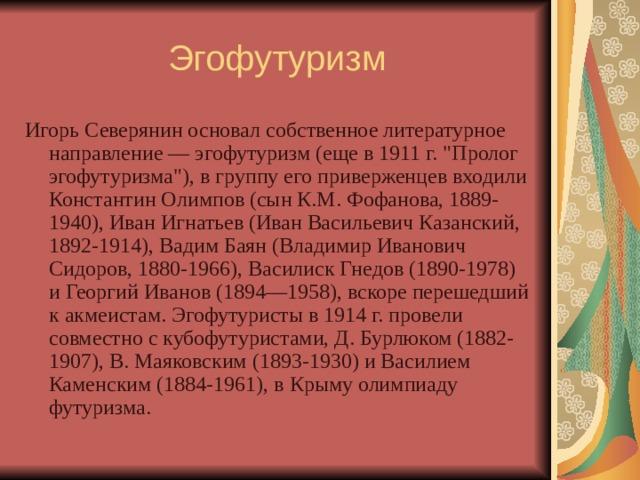 Эгофутуризм Игорь Северянин основал собственное литературное направление — эгофутуризм (еще в 1911 г.
