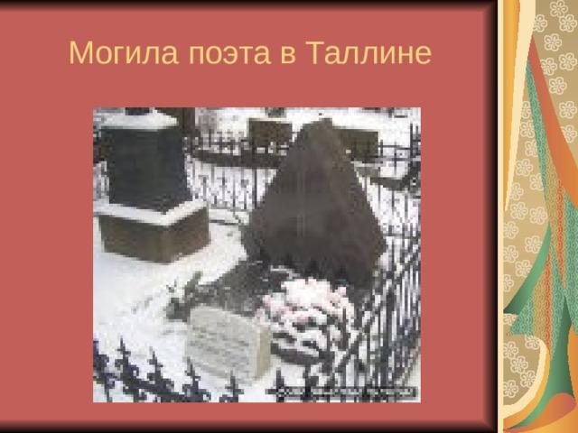 Могила поэта в Таллине
