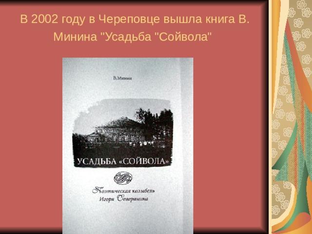 В 2002 году в Череповце вышла книга В. Минина