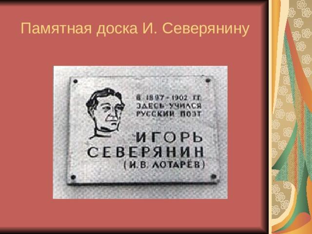 Памятная доска И. Северянину