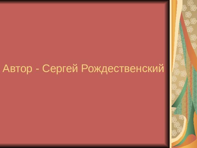 Автор - Сергей Рождественский