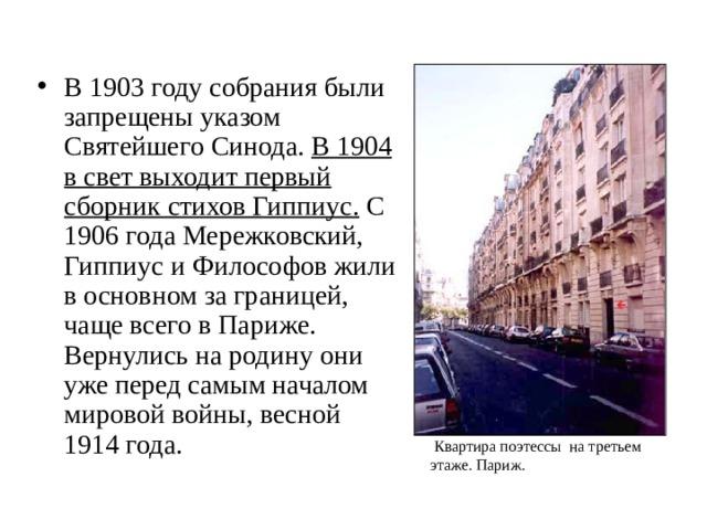 В 1903 году собрания были запрещены указом Святейшего Синода. В 1904 в свет выходит первый сборник стихов Гиппиус.