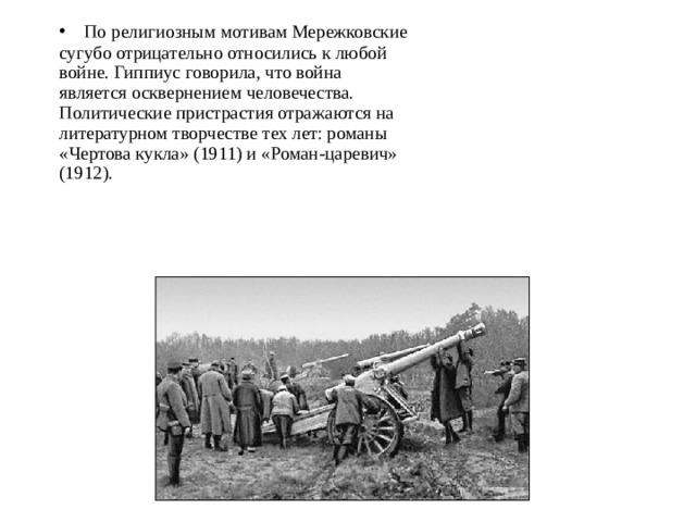 По  религиозным мотивам Мережковские