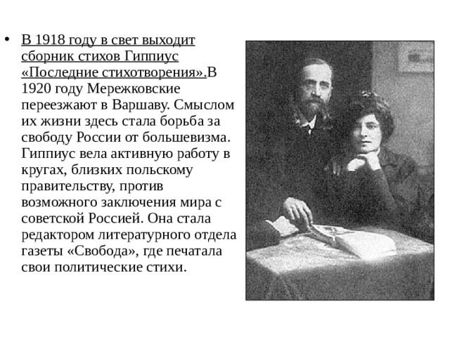 В 1918 году в свет выходит сборник стихов Гиппиус «Последние стихотворения».