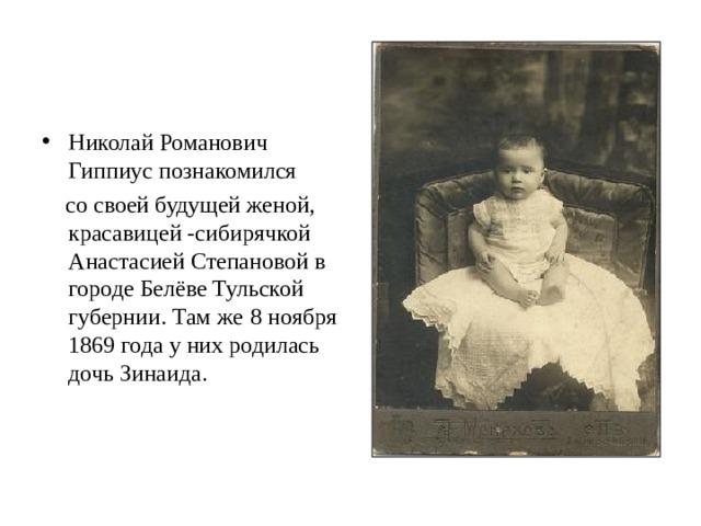 Николай Романович Гиппиус познакомился