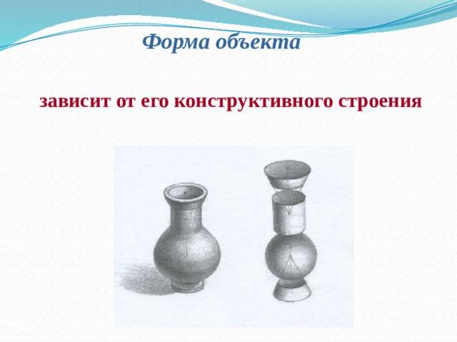 Форма объекта  зависит от его конструктивного строения
