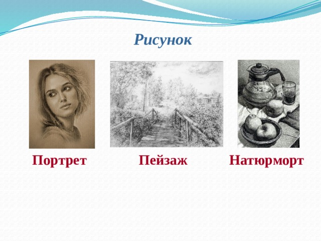 Рисунок Портрет Пейзаж Натюрморт