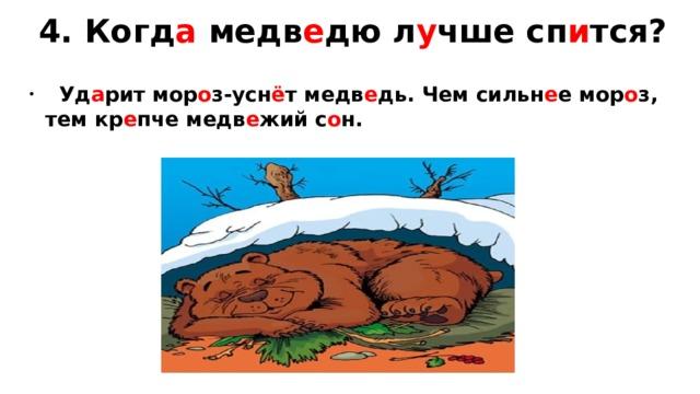 4. Когд а медв е дю л у чше сп и тся?
