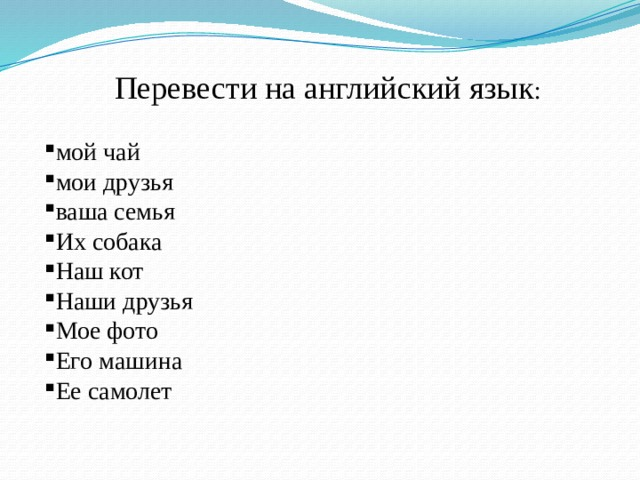 Перевести на английский язык :