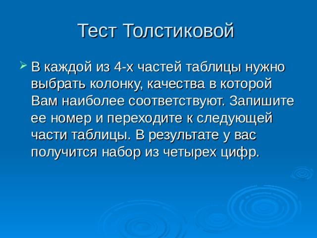 Тест Толстиковой