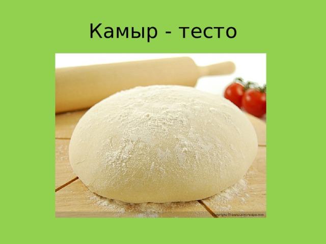 Камыр - тесто