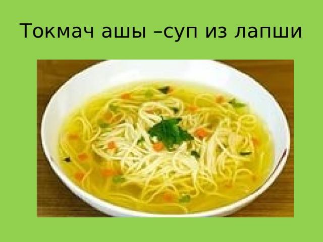 Токмач ашы –суп из лапши