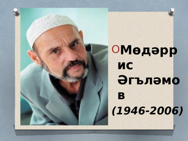 Мөдәррис Әгъләмов