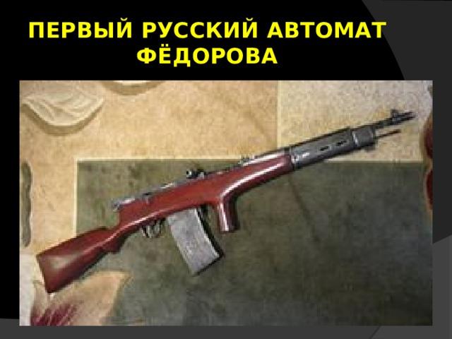 ПЕРВЫЙ РУССКИЙ АВТОМАТ ФЁДОРОВА